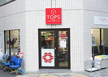 トップス店舗