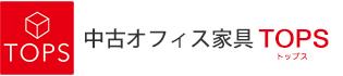 中古オフィス家具TOPS(トップス)